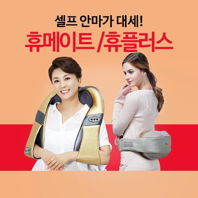 휴메이트/휴플러스 안마기 대전