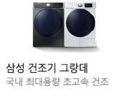 [삼성] 건조기
