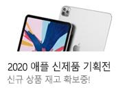 2020 애플 신제품 기획전