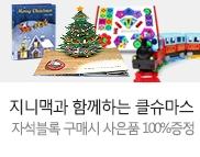 [지니맥] 크리스마스에만 받을 수 있는 다양한 혜택!