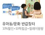 [유아동/문화 반값장터] 10%할인+10%적립금+릴레이팡팡
