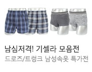 기셀라 남성기능성속옷 특가 모음 기획전