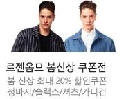 [르젠옴므] 2018 봄 신상 베스트 아이템 & 신상리스트