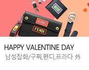 명품*[프라다/펜디/구찌/ 지방시/ ETC] 비아인터내셔날_Happy Valentine Day