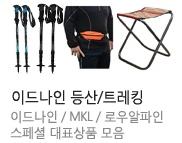 서원등산용품전K_0324