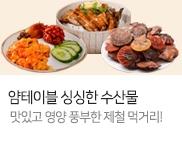 신선식품_얌테이블_수산_K