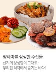 신선식품_얌테이블_수산_T