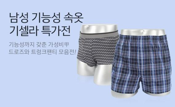 남성기능성속옷 특가 모음 기획전