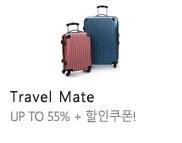 잡화*[트래블메이트] 글로벌 여행용품 브랜드 Travelmate! 여행가방/캐리어/여행정리백/캐리어커버 外~ up to 50%