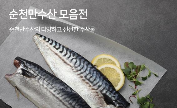 신선식품_순천만수산_MEC비주얼배너