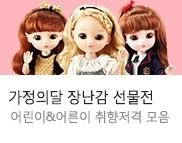 [원앤원] 가정의달 장난감 기획전