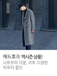 애드호크 역시즌T