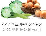 신선식품_가락시장_직판장_K