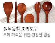 박씨상방 옻칠 나무 조리도구 모음전
