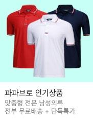 [파파브로]여름 청바지,등산복,콤비,반팔티,정장바지,슬랙스,셔츠,티셔츠,바람막이,골프웨어 기획전