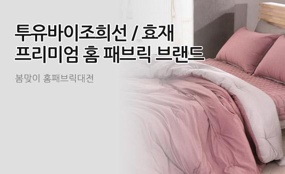 [투유바이조희선/효재] 봄 침구대전