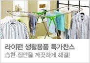 라이펀 생활용품 특가찬스