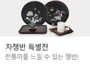 박씨상방 나무/자개 쟁반,트레이 기획전