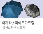 아가타/피에르가르뎅 양산&우산 모음전