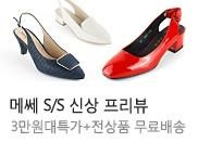 슈즈*[메쎄] 2019 S/S 신상품전