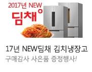 K배너_토미공 딤채(16.10)