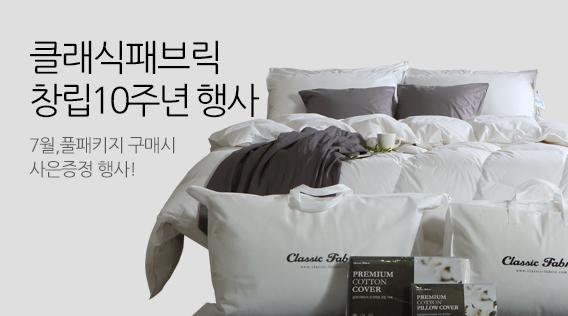 [클래식패브릭] 창립 10주년