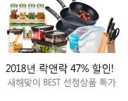 [락앤락] 2018 락앤락 새해맞이