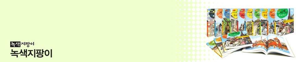 소세브랜드샵_녹색지팡이