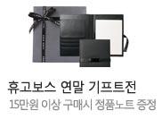 잡화*휴고보스 공식수입원 기획전