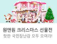[원앤원] 크리스마스 장난감 선물전