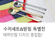 박씨상방 나무/스텐 수저세트 및 수저받침 모음