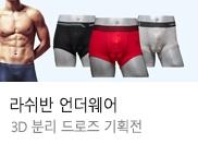 라쉬반 3D분리 남성 기능성 드로즈 기획전
