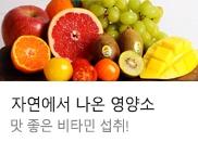 신선식품_자연 영양소K배너
