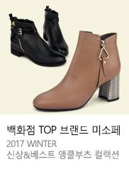 슈즈*[백화점 TOP 제화브랜드]◆미소페◆ 펌프스/로퍼/플랫/스니커즈/부티/부츠