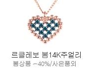 르클레보 2020봄 14k/패션주얼리 3대 빅이벤트!