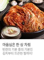 [마음심은] 맛있는 김치 + 탕모음