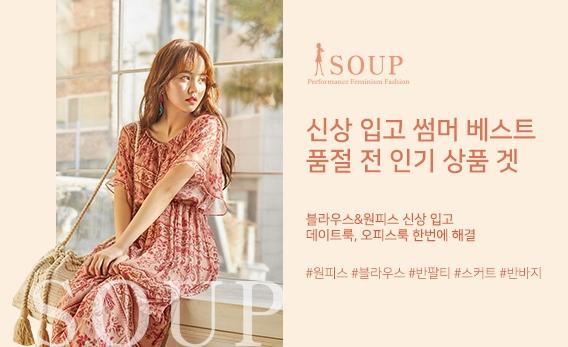 [SOUP] 연합 여름 아이템 기획전
