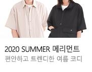 [메리먼트]2020 여름 반팔티/반팔셔츠/반바지/코디 아이템