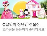 [원앤원] 설날맞이 장난감 선물전!