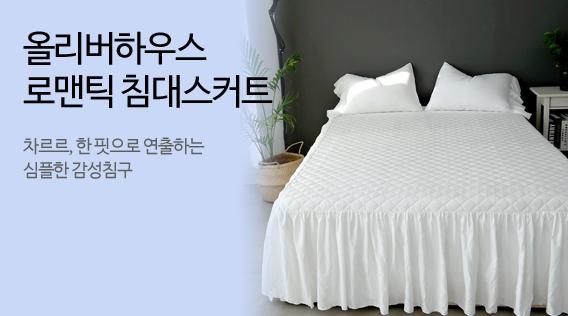 [올리버하우스]봄맞이 예쁜침구 새학기 인테리어 침구