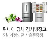 딤채 18년형 여름 + 사은품 k