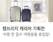 [트래블메이트]떠나기전 필수여행용품 pick