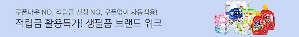 반값브랜드_띠배너