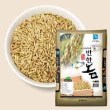 [온새미로] 슈퍼푸드 귀리쌀 3kgx3봉/총9kg