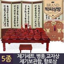[박씨상방](5종216)남원 경제기 물푸레 37P세트 외