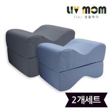 리브맘 메모리폼 기능성 다리베개 쿠션 1+1