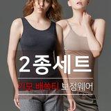[WOX] 여성 보온 배쏙티 2종 패키지 보정나시 보정속옷