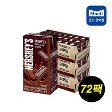 [매일유업] 허쉬드링크 초콜릿 190mlX72팩