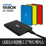 [유니콘] USB3.0 2.5인치 외장하드케이스 HC-5000S (다양한색상)