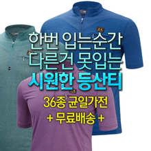 [무료배송]남성 인기 여름 등산복 반팔 티셔츠 운동복 작업복 트레이닝복 카라티 기능성 등산 반팔 36종